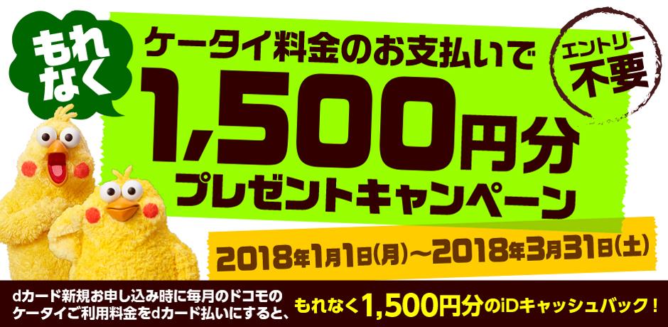 dカード新規申込時にドコモケータイ料金支払設定でもれなく1,500円還元