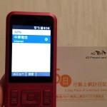 6,500円のプリペイドケータイ「Simply」をSIMロック解除→海外SIMで使う
