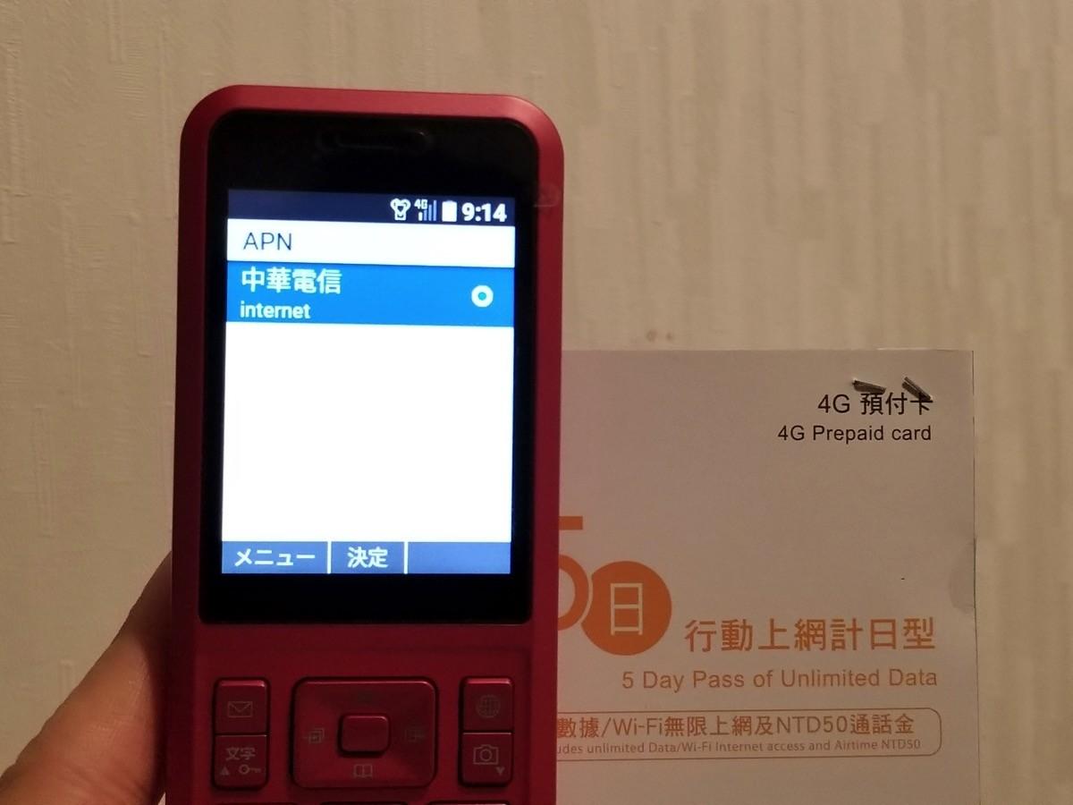 SIMロック解除したSimplyを海外SIMで使う