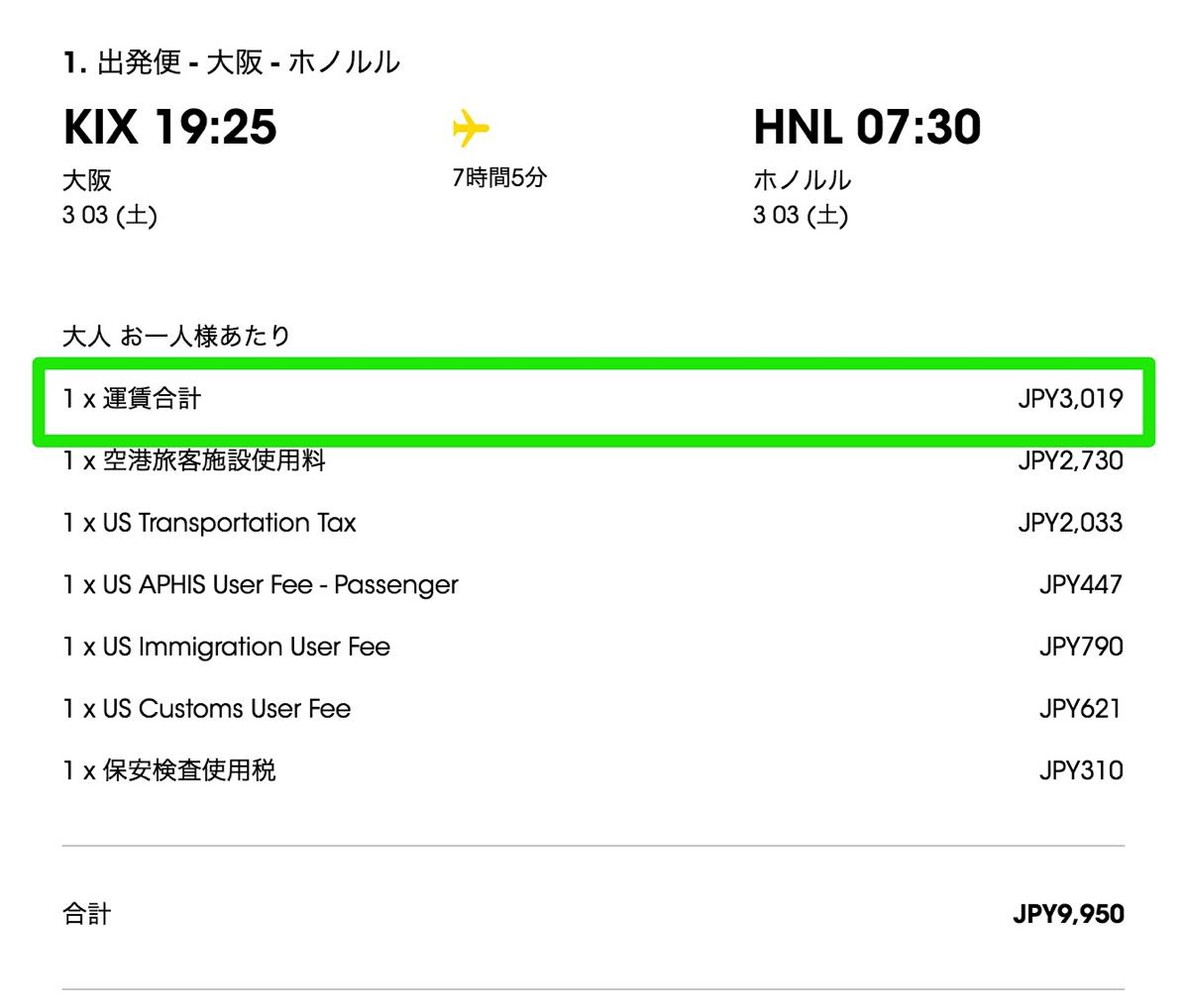 大阪(関空)→ホノルルの運賃が片道3,019円