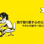 スクート、大阪〜ホノルル往復20,000円、成田→台北が片道7,500円などのセール
