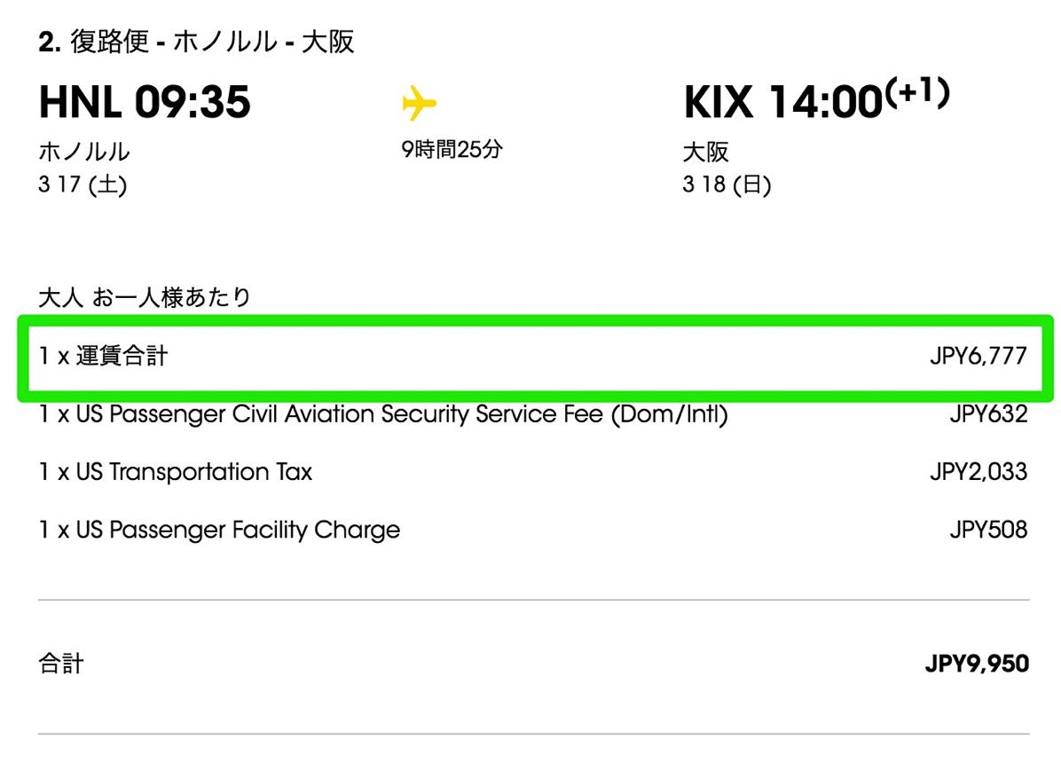 ホノルル→大阪(関空)の運賃は6,777円