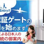 羽田空港国際線ターミナルに設置された顔認証ゲートを試す – 事前手続不要・サクっと入国可能