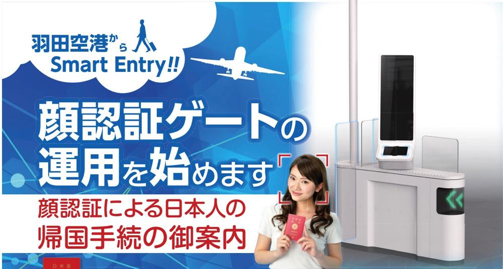法務省:羽田空港における「顔認証ゲート」の導入について