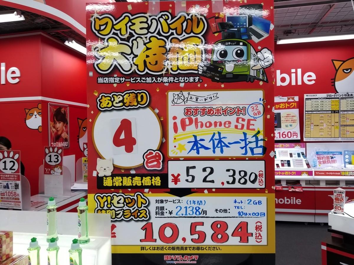 家電量販店でもiPhone SEが本体価格10,000円に割引