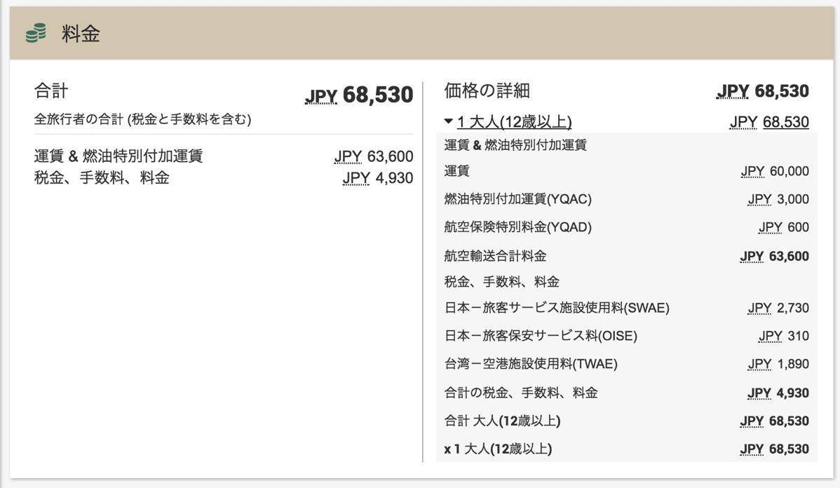 関空 - 台北の料金詳細(ビジネスクラス)