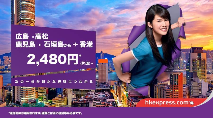 香港エクスプレス:広島・鹿児島・高松・石垣島から香港が片道2,480円から