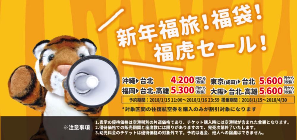 タイガーエア台湾:日本-台湾が片道4,000円台