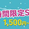 【Peach】日本国内線が対象の48時間限定セール、大阪・札幌〜仙台が片道1,500円など