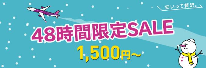 Peach:48時間限定セール、国内線が片道1,500円から!