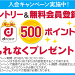 【dカーシェア】無料会員登録でdポイント500ポイントプレゼント