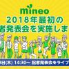 mineo、2018年最初の発表会を開催、Facebookライブ配信も