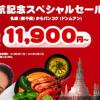 エアアジア、札幌〜バンコク2018年4月就航!記念セールは片道11,900円〜