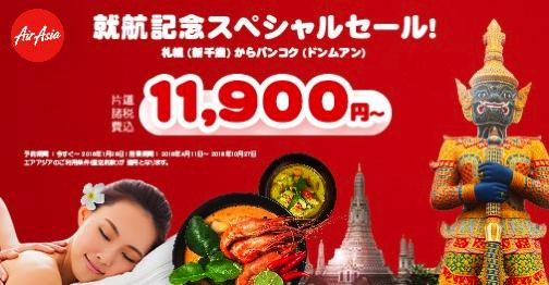 エアアジア:札幌〜バンコクが片道11,900円のセール