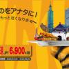 タイガーエア台湾、花巻〜台北線に就航、記念セールは片道6,900円