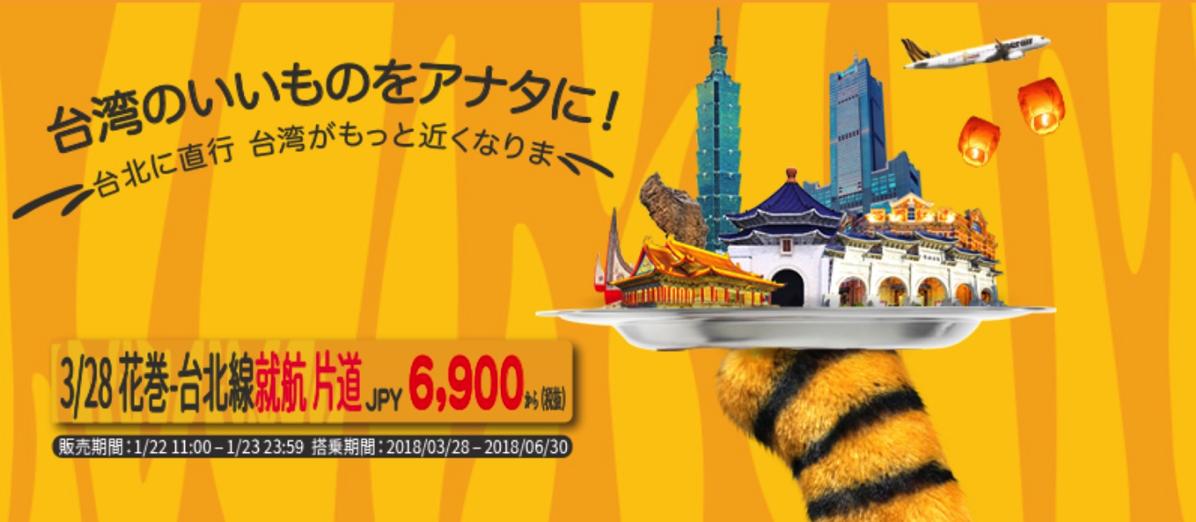 タイガーエア台湾:岩手花巻空港-台北に就航、記念セールは片道6,900円