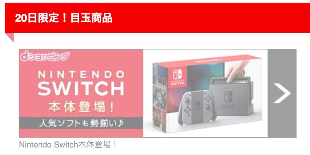 Nintendo Switchが目玉商品として登場予定