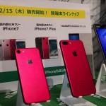 mineo、国内版SIMフリーiPhone 7/7 Plusを発売も、iOSアップデート後の動作保証はナシ