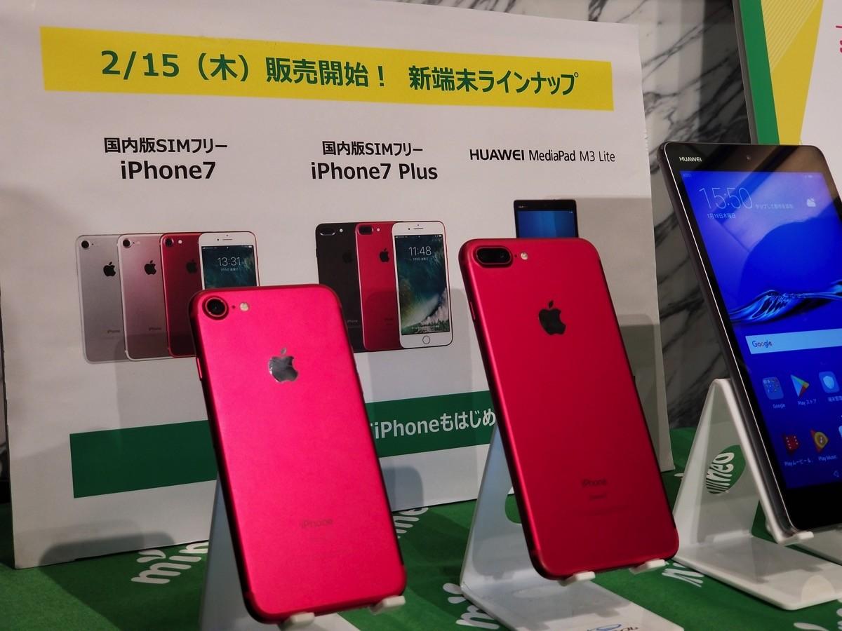 mineo、国内版SIMフリーのiPhone 7/7 Plus発売