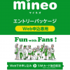 mineo、エントリーパッケージで仕様変更、電話・店頭申込は+1,000円の手数料が発生
