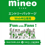 【mineo】エントリーパッケージ+店頭契約を有料化、購入済みコードは無料・猶予期間もあり