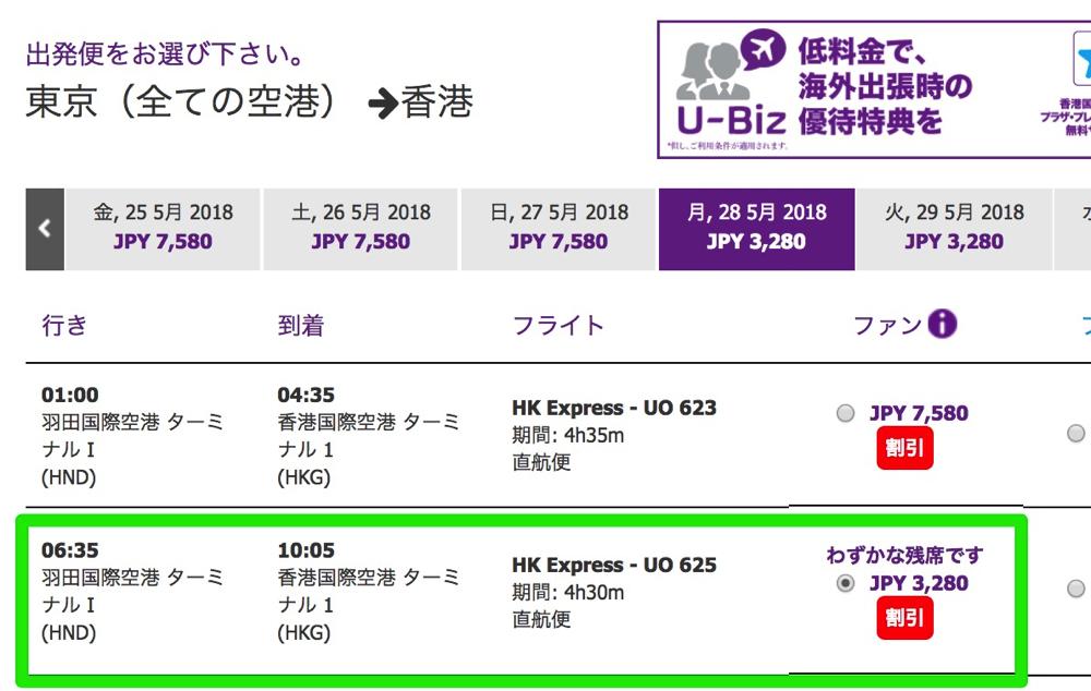 香港エクスプレス:羽田→香港が片道3,280円