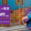 香港エクスプレス:日本各地〜香港が片道2,480円から、搭乗期間は10月27日まで・全1.8万席が対象のセール