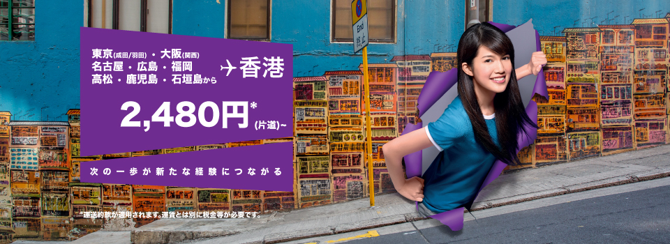香港エクスプレス:日本各地〜香港が片道2,480円からのセール