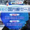 春秋航空日本、成田〜広島、成田〜佐賀が片道1,737円のセール!搭乗期間は1月30日〜2月28日