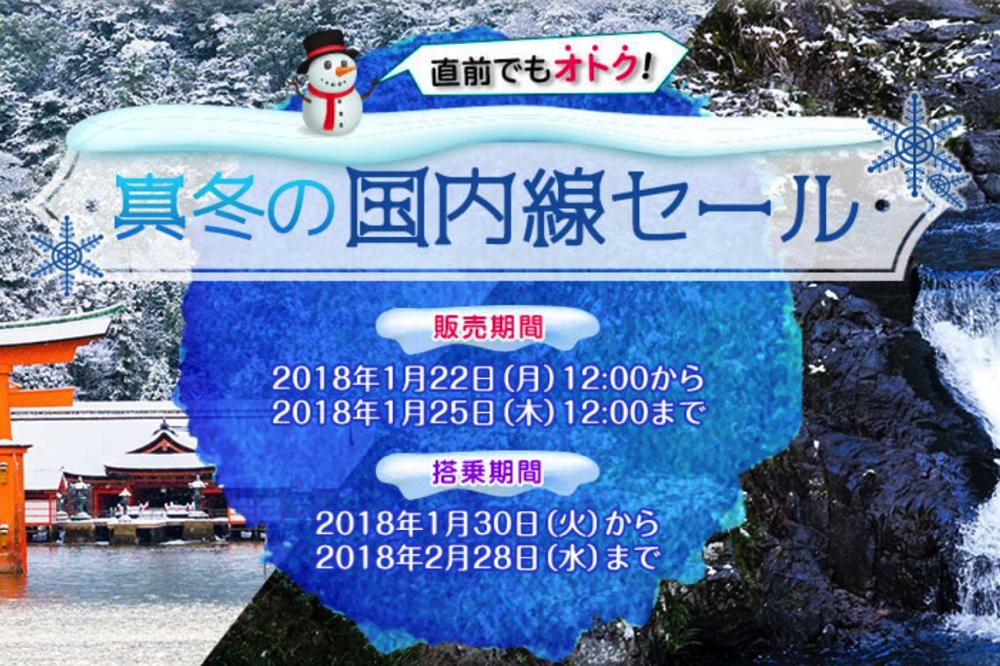 春秋航空日本、成田〜広島、成田〜佐賀が片道1,737円のセール!