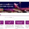 Peach、「AIに聞いてみる」を7言語対応に、日本語では有人チャットも対応可