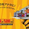 タイガーエア台湾:茨城-台北線に就航!記念セールは片道7,200円から