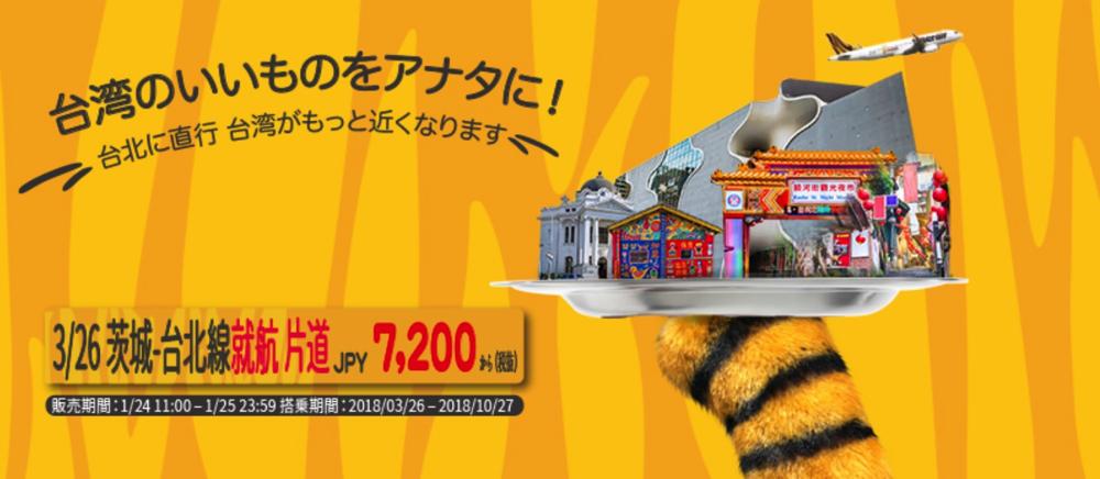 タイガーエア台湾:茨城-台北線を開設
