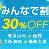 バニラエア、成田-函館と関西-奄美大島線を3人以上の予約で30%割引、2月13日-6月15日が対象