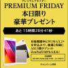 GMOとくとくBB、WiMAX 2+申込で最大3.2万円還元、26日(金)限定でさらにZenPadプレゼント