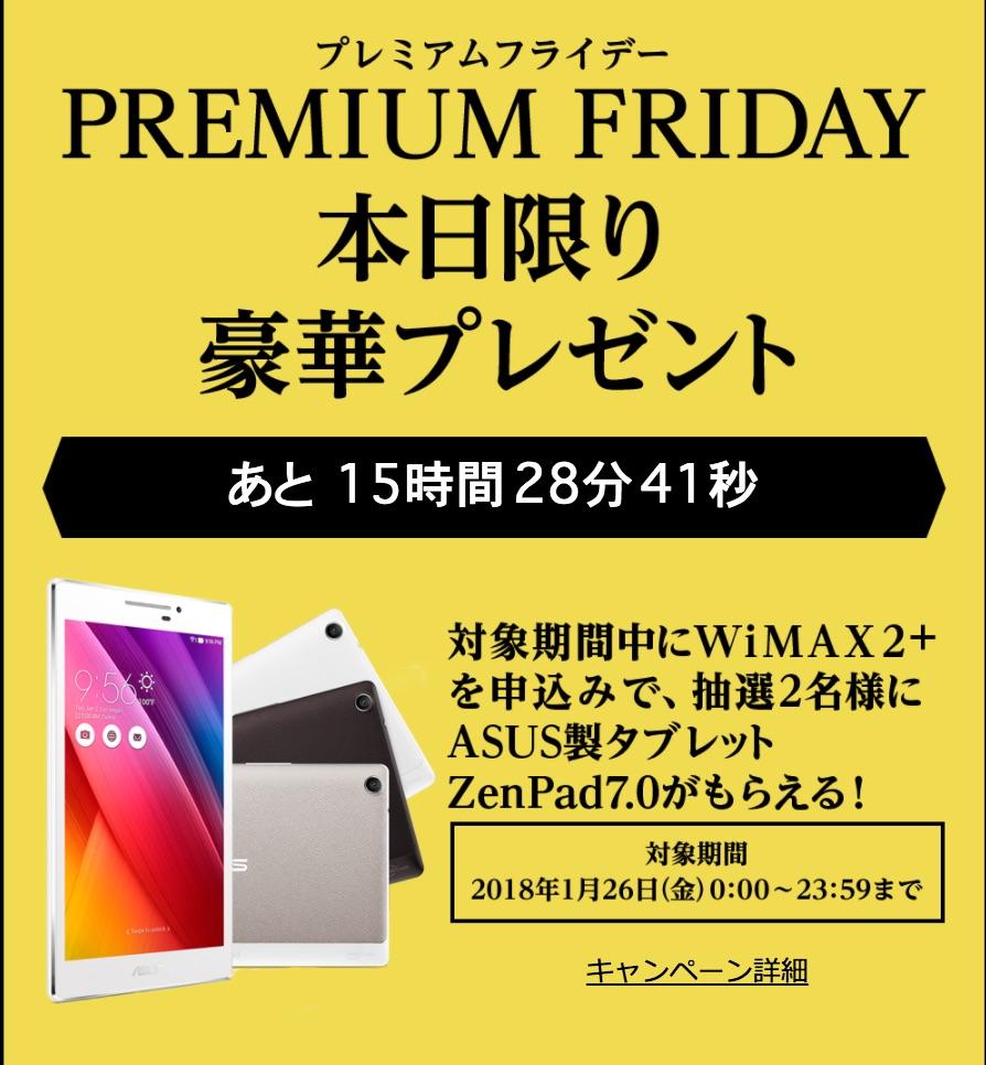 WiMAX 2+サービス申込でZenPad 7.0プレゼント