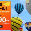 ジェットスター:関空〜クラーク線を開設、就航記念セール片道2,990円