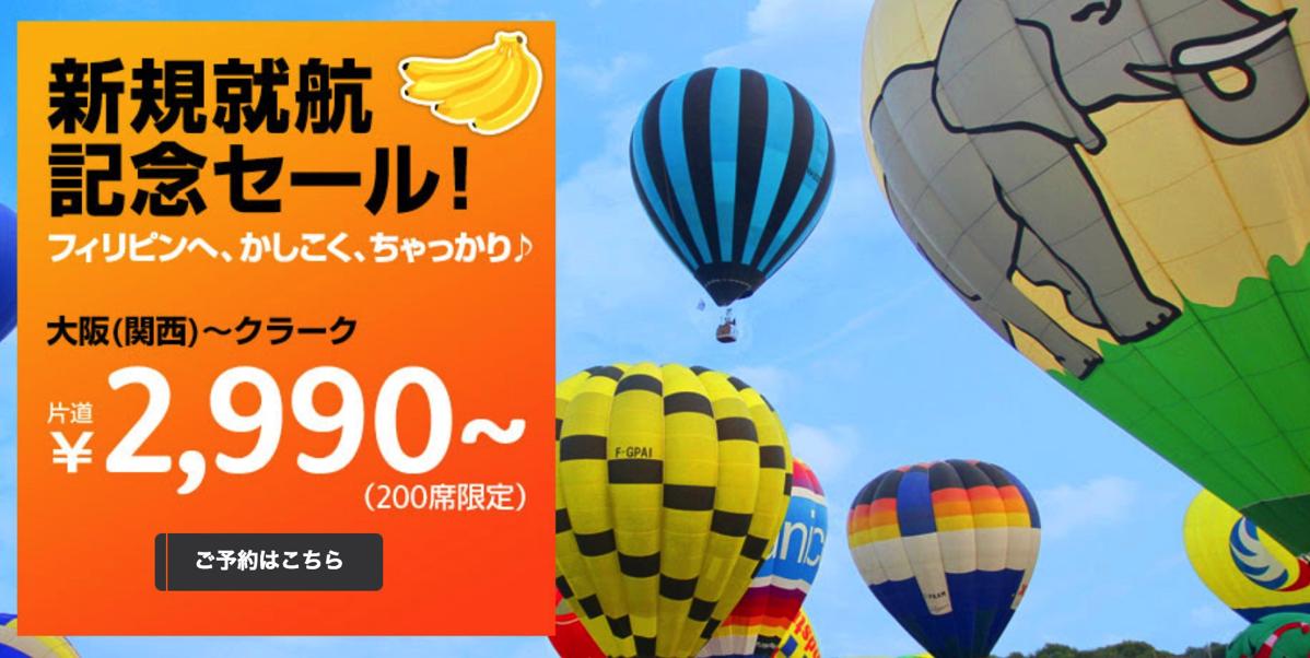 ジェットスター:関空-クラークに就航、記念セールは片道2,990円