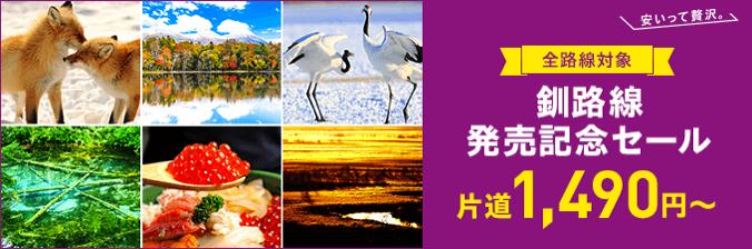 Peach:釧路線発売記念、国内線&国際線が対象のセール開催