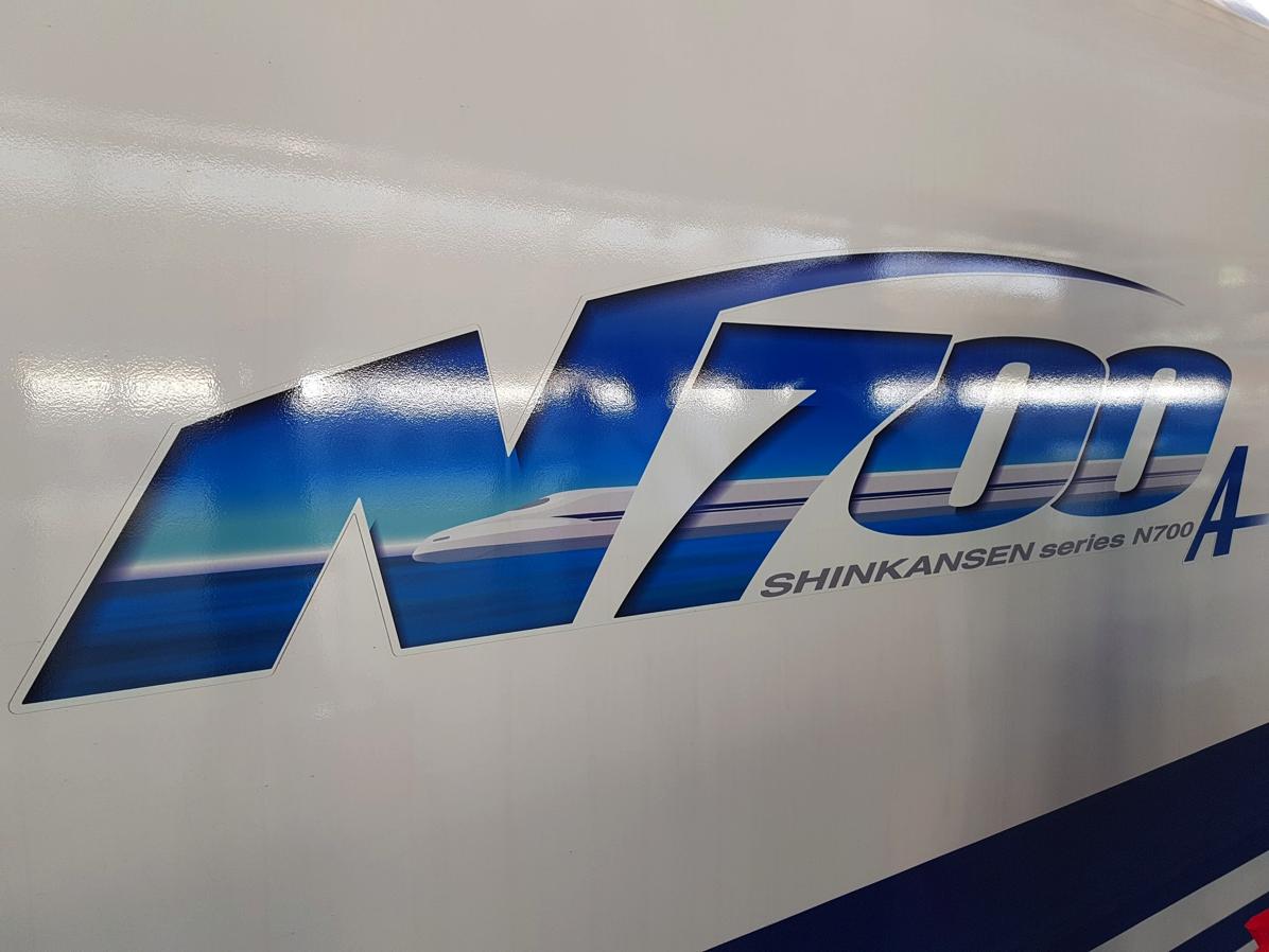 東海道新幹線「N700A」系