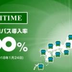 NAVITIME、全国バス会社の100%をカバー、時刻表やルート検索は無料