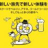 スクートがセール、関空-ホノルル往復1.8万円、成田→台北7,500円