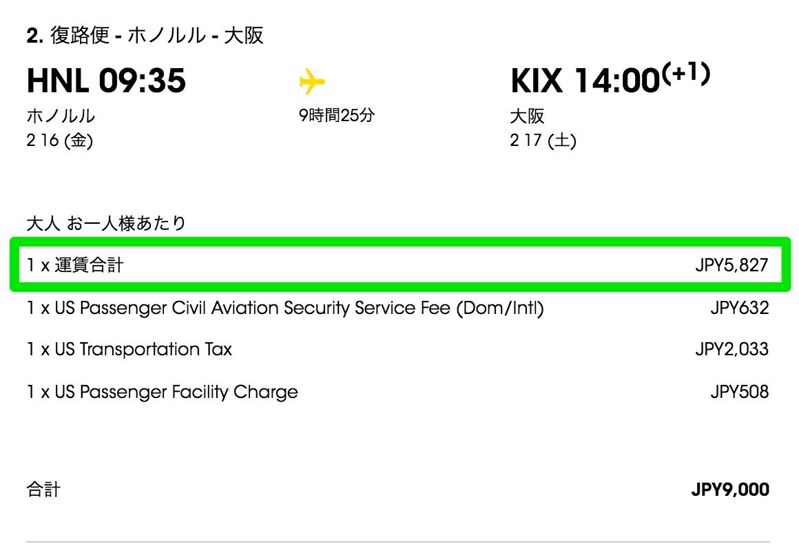 大阪(関西) - ホノルル:航空券価格は往復約9,000円