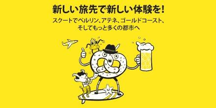 スクート:関空-ホノルル往復18,000円、成田→台北片道7,500円などのセール