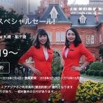 エアアジア、名古屋-札幌が片道1,980円!2018年夏スケジュール対象のセール