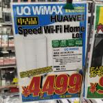 据え置き型WiMAX 2+ルーター「L01」中古白ロムが4,499円