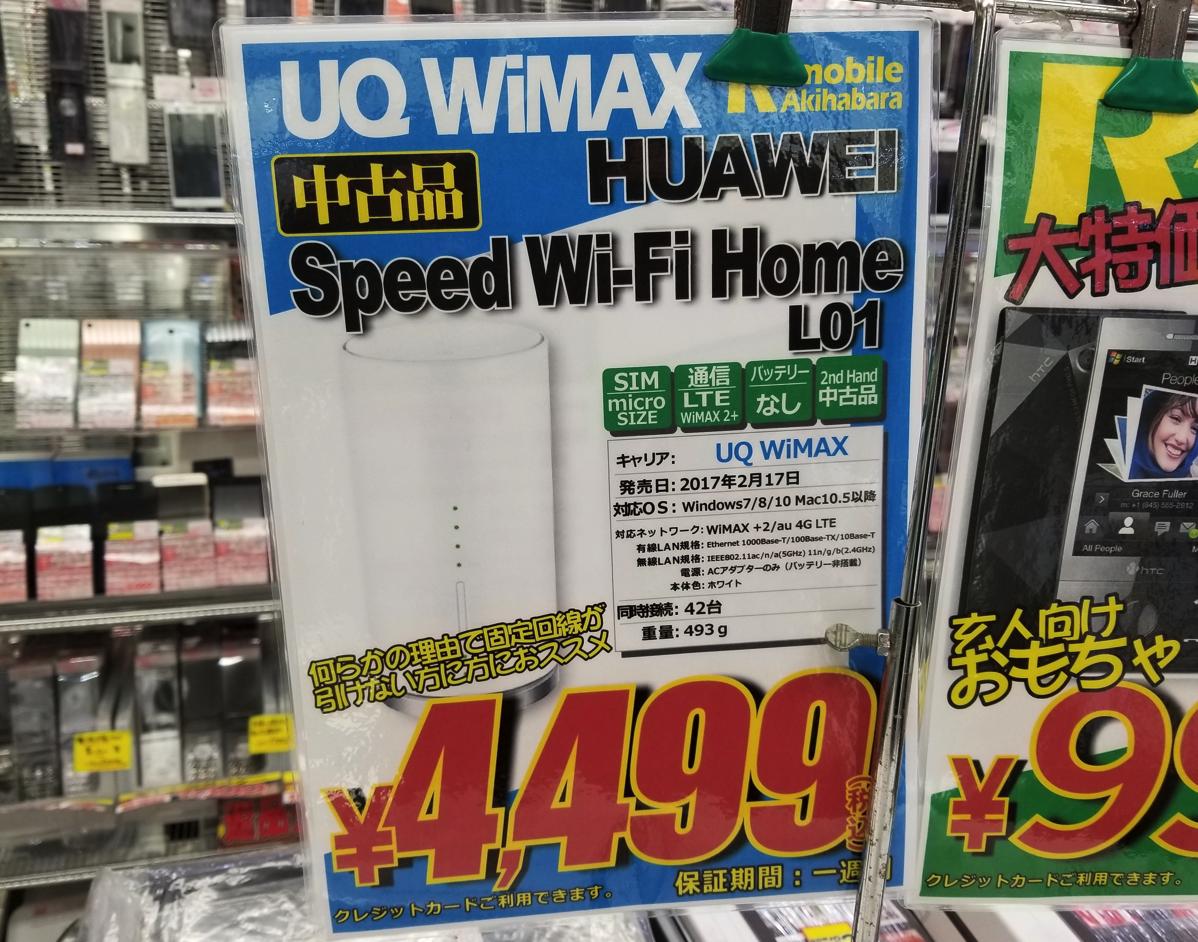 据え置き型 WiMAX 2+ルーター「L01」中古品が4,499円
