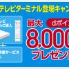 ドコモテレビターミナル発売、dTV等を契約で3,000pt・ドコモ光契約なら8,000ptプレゼント