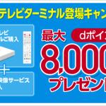 ドコモテレビターミナル購入・dTV申込・シェアパック30GBに申込してみた