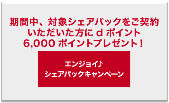 エンジョイ♪シェアパックキャンペーン
